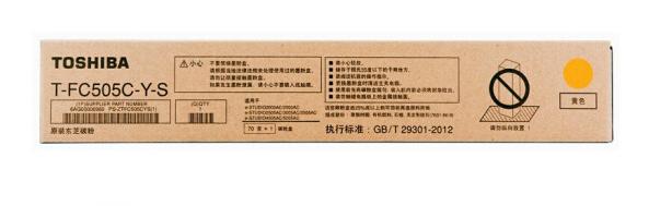 东芝(TOSHIBA)T-FC505C粉盒 墨粉2000AC墨盒2500 3005 3505AC碳粉 T-FC505C-Y-S低容黄色(3000页)