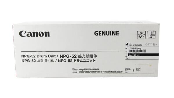 伟德国际唯一网址(Canon)NPG-52硒鼓 黑色 适用C2020/2025/2030