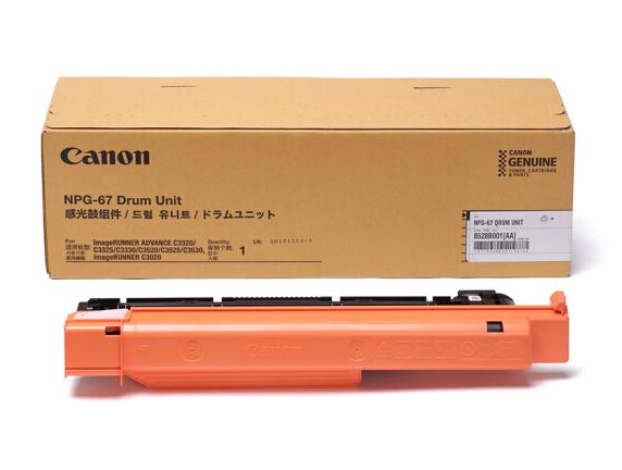 伟德国际唯一网址(Canon)数码复合机 NPG-67感光鼓组件四鼓通用(C3520/3525/3530/3320/3320L/3325/3330,C3020/3025)