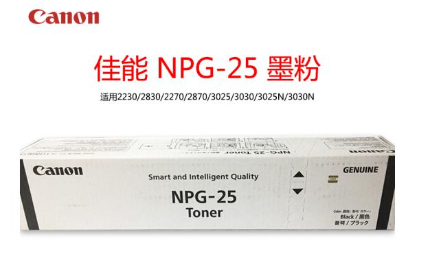 伟德国际唯一网址(Canon)NPG-25黑色碳粉iR2270/2870/3570/3570/4570/3530/3045/3245碳粉盒硒鼓 NPG-25复印机粉盒 1支装 NPG-25