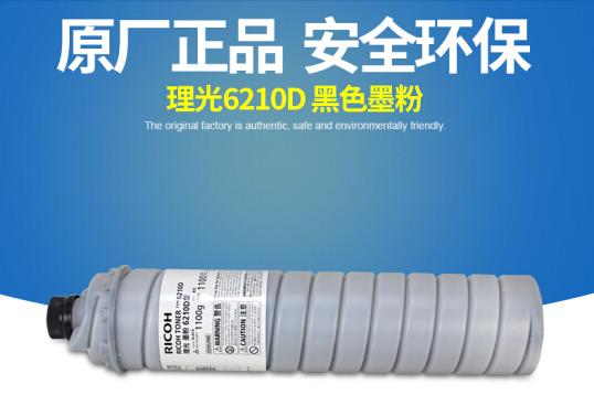 原装理光墨粉 6210D型粉盒a1060/1075/2051/2060/2075/6503/碳粉筒 理光 6210D粉盒 50000页/A4纸5%覆盖
