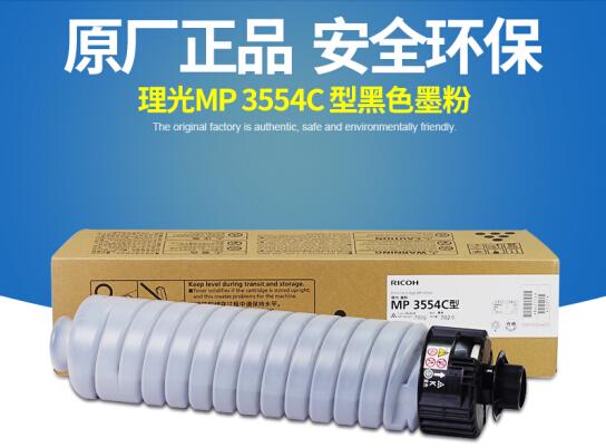 理光MP 3554C型黑色墨粉碳粉2554/3054/2555/3055/3555原装粉盒