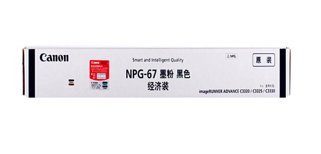 伟德国际唯一网址NPG-67墨粉盒/感光鼓组件 (适用3020/3025/3520/3325/3530)彩色碳粉 NPG-67BK 黑色碳粉(经济装5300页)
