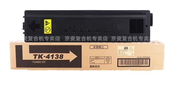 京瓷(KYOCERA)TK-4138粉盒 京瓷2210/2211复印机原装粉盒 硒鼓 TK-4138粉盒