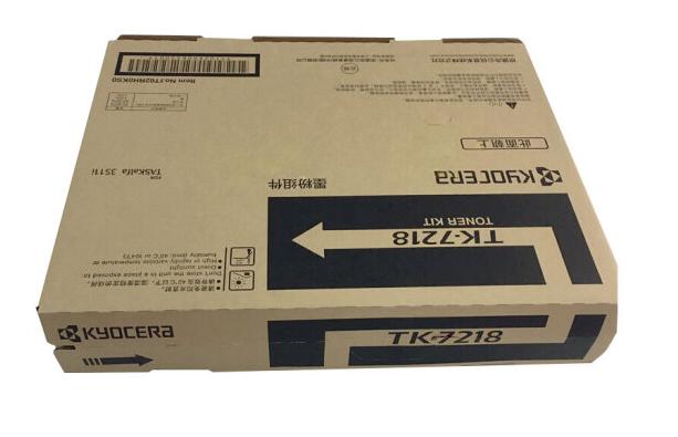 京瓷(KYOCERA) 3511i复印机 原装 墨粉盒 TK-7218碳粉 墨盒
