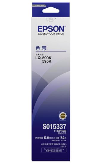 爱普生(Epson)LQ-590K S015337黑色色带架含芯适用590K 595K