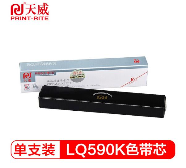 天威(PrintRite) LQ590K 色带芯 适用EPSON LQ590 LQ590K LQ595K FX890 LQ591 LQ689 VP-880(不含带架)