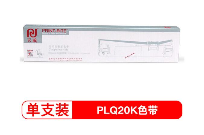 天威(PrintRite)PLQ20K 适用爱普生PLQ20K 20KM 30K LQ90KP 色带架 专业装