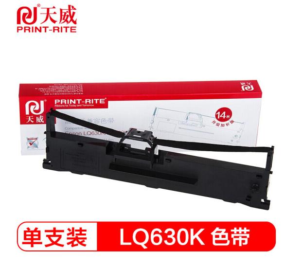 天威(PrintRite)LQ630K/LQ730K 适用爱普生EPSON LQ630K LQ635K LQ730K LQ80KF打印机色带架