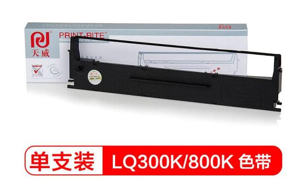 天威(PrintRite)LQ300K+II 800K色带 爱普生EPSON LQ300K+II LQ800 LQ850 300K LQ580K+打印机色带架