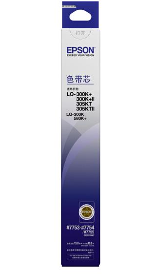 爱普生(Epson)LQ-300K+ 黑色色带芯 C13S010067(适用LQ-300K/300K+/580K)