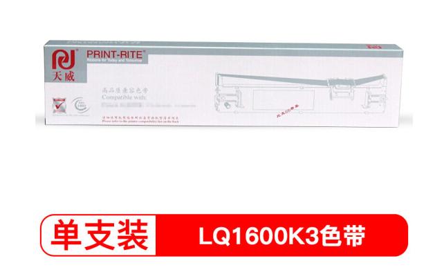天威LQ1600K3色带 适用爱普生EPSON FX2180 LQ2070 LQ1600KIII 1600KIV+ LQ1900KII色带架