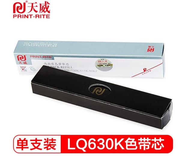天威(PrintRite) LQ630K 色带芯 适用爱普生 LQ630K/635K/730K/735K/610K/80KF(不含带架)