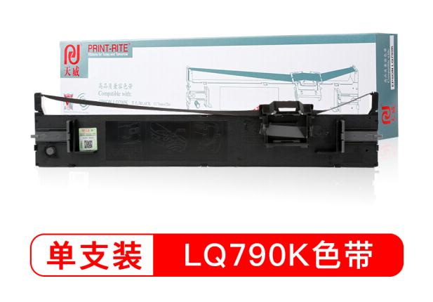 天威 LQ790K色带 适用于爱普生EPSON LQ790 790K打印机 色带架