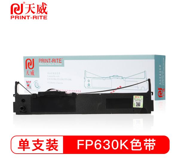 天威 FP630K色带 适用映美JOLIMARK FP630K FP620K TP632K打印机 色带架