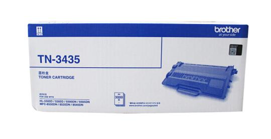 兄弟(brother)TN-3435粉盒 约3000页 适用8535/8530/8540/5595/5585打印机