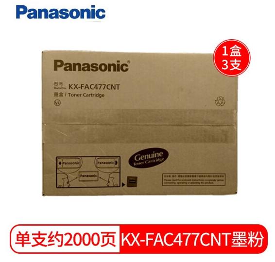 松下(Panasonic) KX-FAD478CN黑色硒鼓FAC477CN/T墨粉盒 粉盒 KX-FAC477CNT粉盒(三支装)