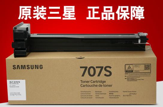 原装 三星K2200粉盒 MLT-D707S碳粉 三星K2200ND原装粉盒 原装MLT-D707S,小容量粉盒