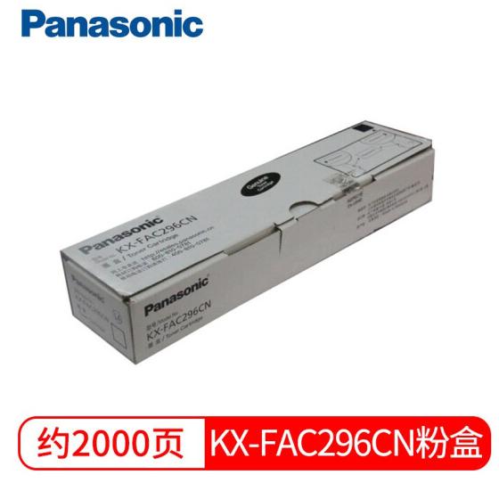 松下Panasonic KX-FAC296CN 黑色墨盒粉盒(适用FL323 328 338) 黑色