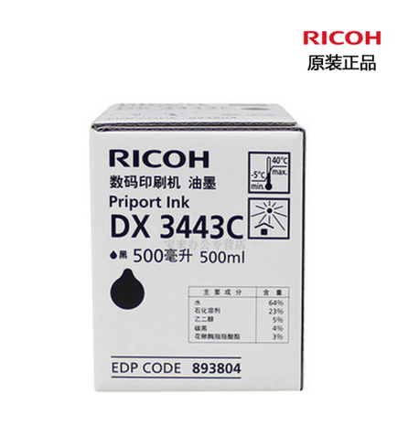 理光(Ricoh) 油印机 数码印刷机速印机油墨 黑色油墨 DD3344C机型油墨DX3443C 一只