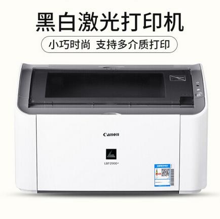 伟德国际唯一网址(Canon)LBP2900+黑白激光打印机家用商务办公A4纸文档