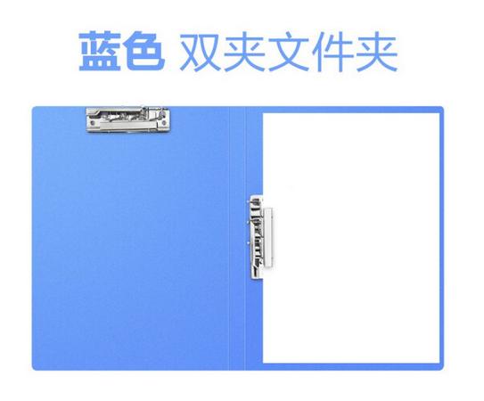 得力(deli) A4文件夹双夹 资料夹强力夹单夹 办公用品 5302 双强力夹 蓝色